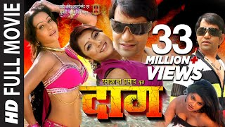 DAAG in HD FULL BHOJPURI MOVIE [ DINESH LAL YADAV & PAKHI HEGDE ] | T SERIES HAMAARBHOJPURI |