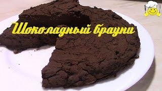Шоколадный брауни диетический рецепт по Дюкану diet recipes protein