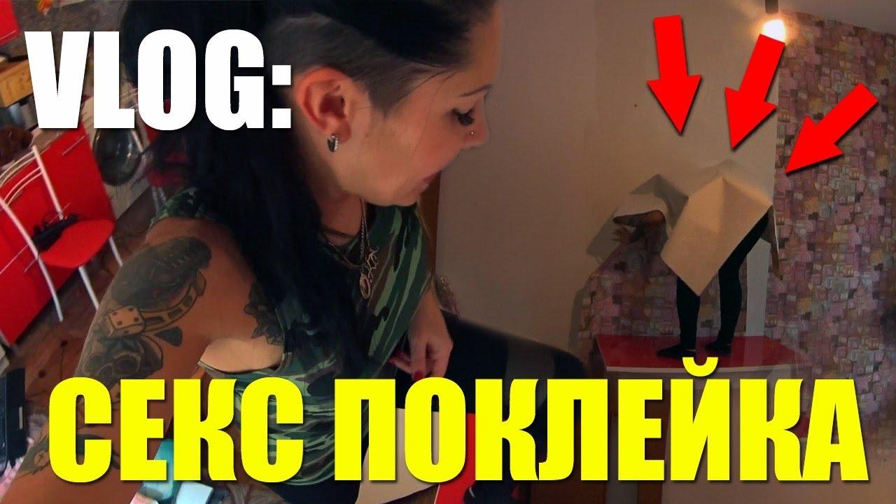 VLOG: Секс поклейка :D Всё для Вас!!!