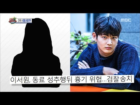 [Section TV] 섹션 TV - Lee Seo-won threatened with a deadly weapon 20180521