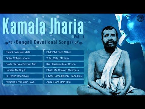 Bengali Devotional Songs   Kamala Jharia songs   Sri Ramakrishna Paramhansa Dev   Ramprasad Songs