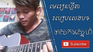 """របៀបលេងបទ """"ទាសករស្នេហ៍"""" -Teas kor sne _Guitar tutorial"""