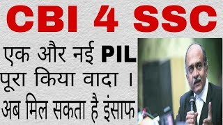 One More PIL FOR #CBI 4 SSC