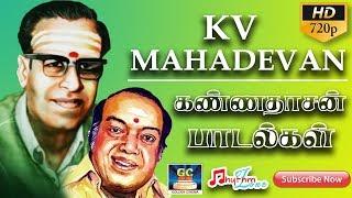 கே.வி.மகாதேவன் மட்டும் கண்ணதாசன் பாடல்கள் | K.V.Mahadevan | Kannadasan | Old Hits | Tamil Songs HD
