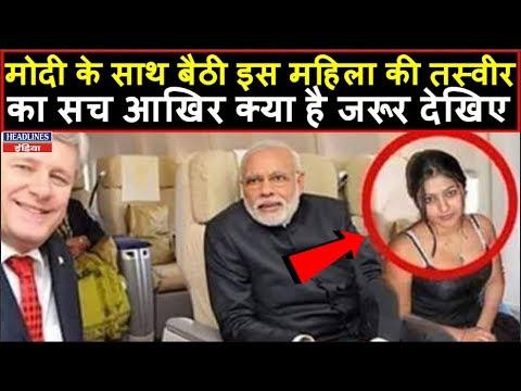 Social Media पर वायरल PM Modi के साथ बैठी ये महिला कौन है, देखिए सच   Headlines India