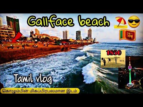 Gallface🌊🏖ஒல்லாந்தர்களின் பீரங்கிகள்தரையிறங்கியஇடம்|colombo touristspot|tamilvlog|srilanka|kiruvlog