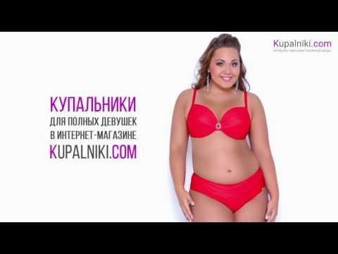 Купальники для полных девушек в интернет-магазине Kupalniki.com