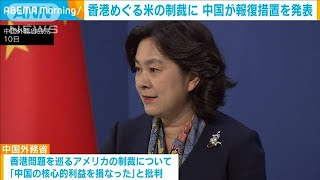 香港めぐる米の制裁決定に中国が報復措置を発表(2020年12月11日) - YouTube