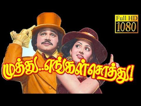 Muthu Engal Sothu | Prabhu,Radha,Goundamani | Tamil Superhit Movie HD