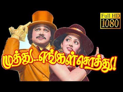 Muthu Engal Sothu | Prabhu,Radha,Goundamani | Tamil Superhit Movie HD