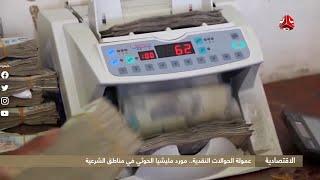 عمولة الحوالات النقدية ... مورد مليشيا الحوثي في مناطق الشرعية