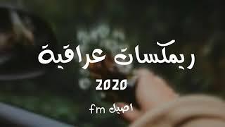 ريمكس كل يوم الك اشتاق  اغاني عراقيه 2020