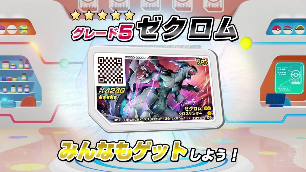 ポケモンガオーレ ダッシュ3弾最新ディスク「レシラム」「ゼクロム」大