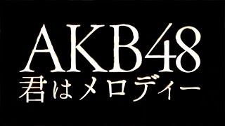 AKB48/君はメロディー(10周年記念シングル) thumbnail