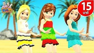 เพลง ระบำชาวเกาะ พร้อมท่าเต้น การ์ตูนน่ารักๆ เพลงเด็กอนุบาล - KidsMesong