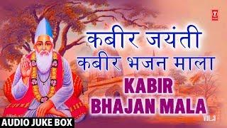 कबीर जयंती 2018 Kabir Jayanti Special Bhajans I ANUP JALOTA I HARI OM SHARAN I ANURADHA PAUDWAL