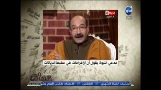 بالفيديو.. أحمد عمر هاشم عن مدعي النبوة: «دجال ويعاني خلل عقلي»
