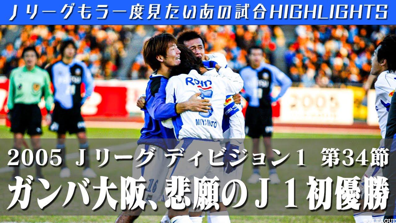 G 大阪 f 対 川崎
