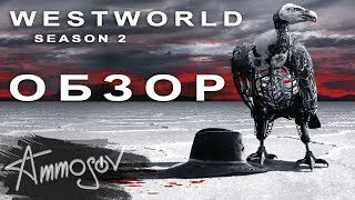 Мир Дикого Запада — 2 сезон (обзор)