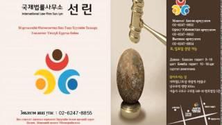 Солонгосын Сөүл хот дахь Солин хууль зүйн товчоо