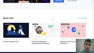 Lisk-платформа блокчейн,дай волю фантазии