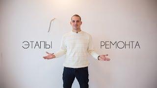 Идеальная последовательность ремонта | Видео о ремонте | Этапы ремонта | Антон Маслов