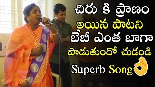Village Singer Baby Superb Song Performance | Chiru Loved Song | Telugu Varthalu