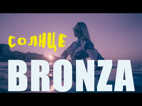 Смотреть клип Bronza - Солнце