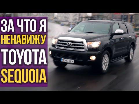 За что я НЕНАВИЖУ Toyota SEQUOIA?
