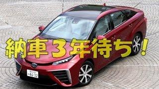 説明 トヨタ自動車の燃料電池車「ミライ」の タクシーが名古屋市で登場...