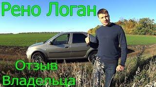 Renault Logan ОТЗЫВ ВЛАДЕЛЬЦА