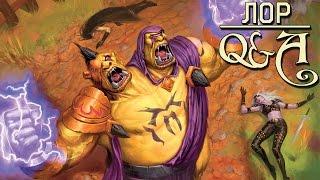 Как появились двухголовые огры? Warcraft Лор Q&a | Вирмвуд