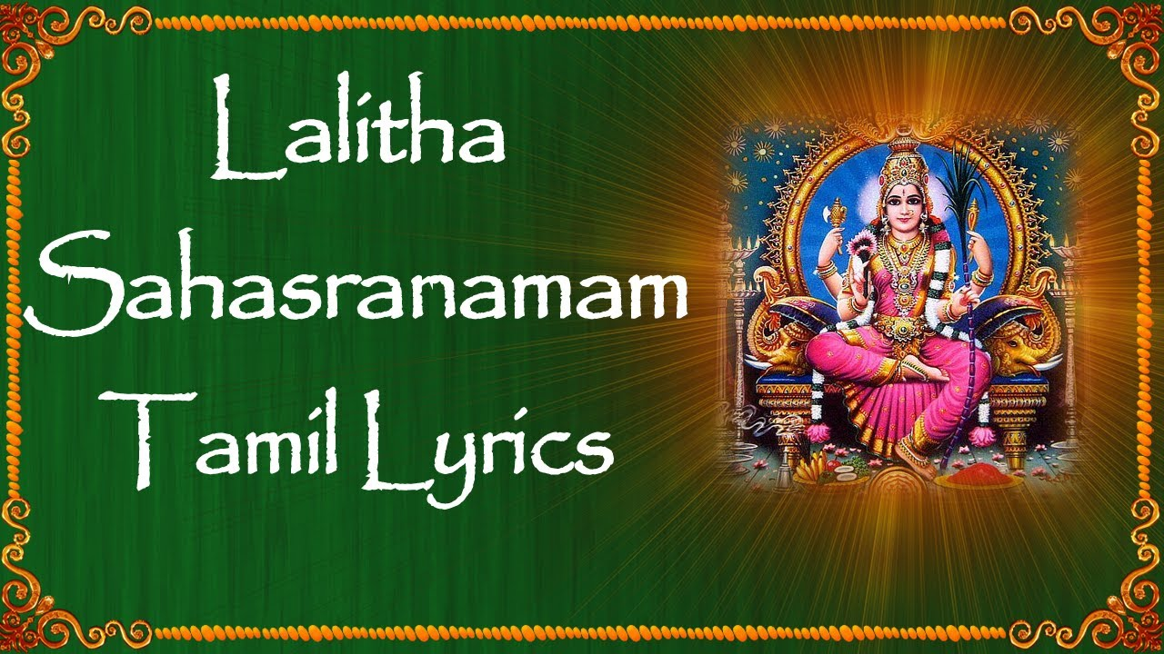 Lalitha sahasranamam with tamil lyrics | lalitha sahasranamam like.
