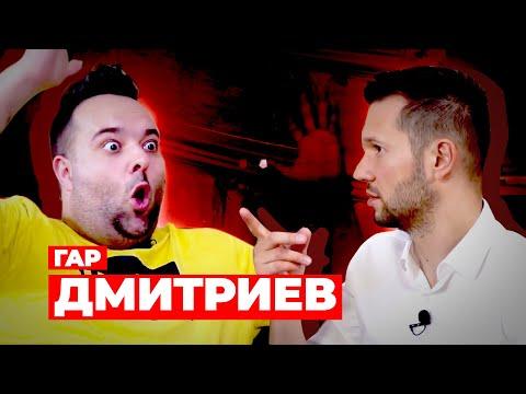 Гар Дмитриев - изнанка Камеди, Однажды в России - что по чём, КВН - миллион за игру. Предельник #7