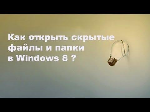 Как открыть скрытые файлы и папки в Windows 8