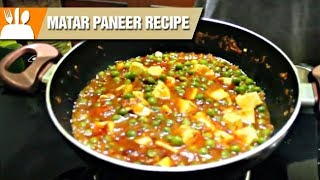 Matar Paneer Recipe in Hindi | Easy and Quick Recipe | Tasty Food Recipes