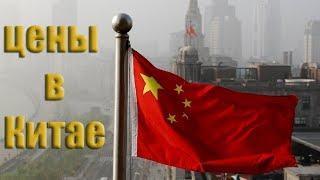 Цены в Китае.Что можно купить на 35 долларов?