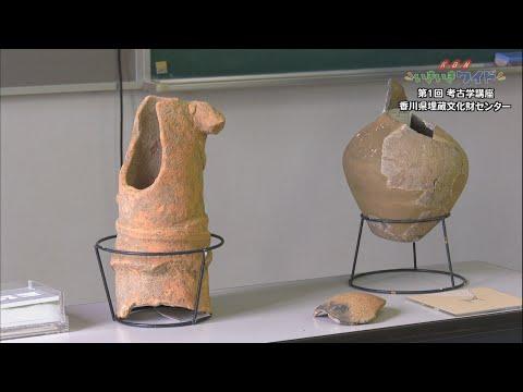 祈りと呪(まじない)をテーマに学ぶ 香川県埋蔵文化財センター今年度第1回考古学講座