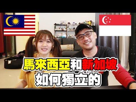 馬來西亞華人什麼時候到馬來西亞?馬來西亞是如何獨立與成立 新加坡為什麼會離開馬來西亞聯邦【KK講故事K1】【你不知道的大馬M22】  馬來西亞獨立 kokee講 马来西亚