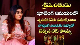 Actress Sowmya Janu Shares An Incident During Srimanthudu Shooting |Exclusvie Interview | Film Jalsa