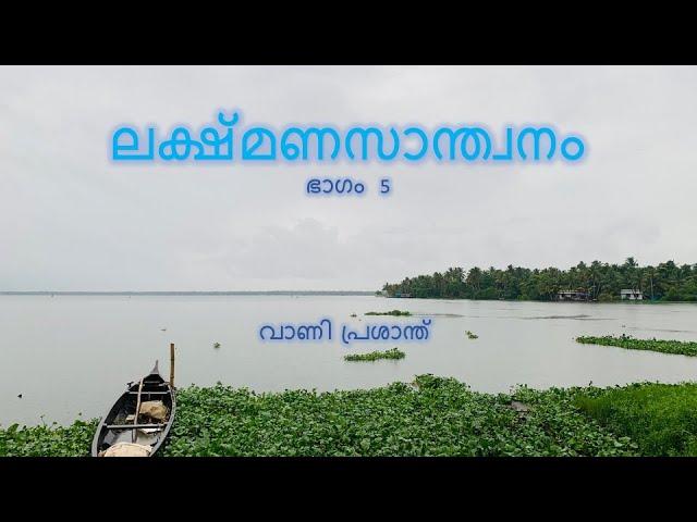 Class 10 Malayalam Lakshmana santhwanam Part 5 | ലക്ഷ്മണസാന്ത്വനം ഭാഗം 5