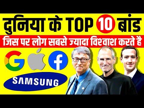 Top 10 Valuable Brands in The World | Apple | Samsung | Mcdonald's | Toyota | Amazon