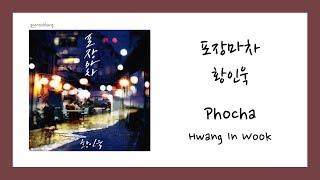 Cover images [ENG SUB] 황인욱 (Hwang In Wook) - 포장마차 (Phocha) Lyrics/가사