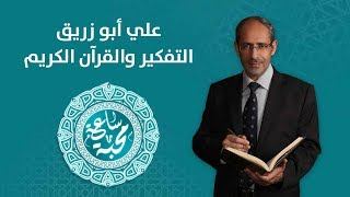 علي أبو زريق - التفكير والقرآن الكريم