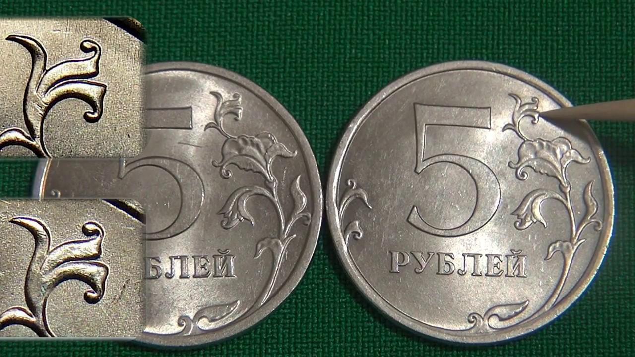 Монета 5 рублей 2009 разновидности купить монету давать