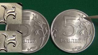 Обзор Разновидностей монет. 5 рублей 2009 спмд. Магнитные. Редкие монеты