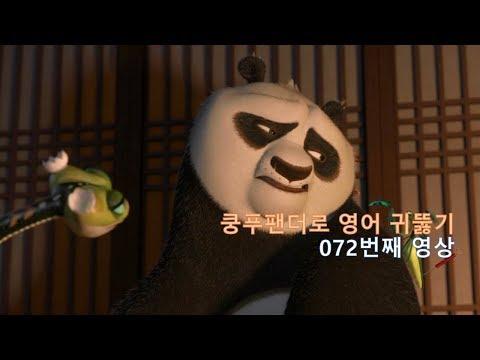Kung Fu Panda 072. 믿고 따라해 보세요. 영어 실력이 나아질 것입니다. Trust me, it will.