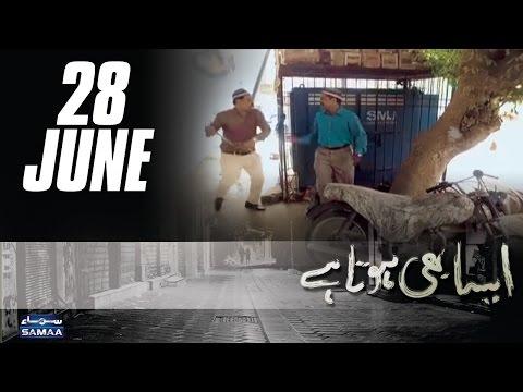 Roza Lagna - Aisa Bhi Hota Hai - 28 June 2016