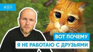 89. Ты директолог и друг просит тебя настроить Яндекс директ Лучше откажись