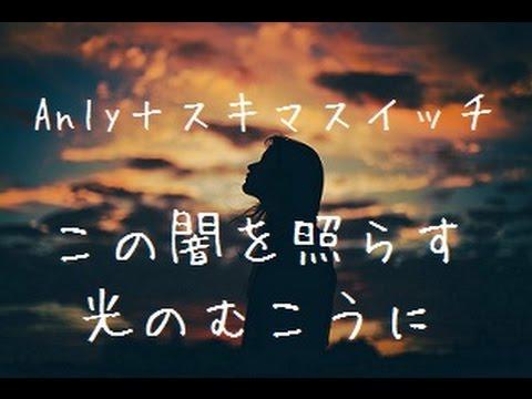 この闇を照らす光のむこうに/Anly+スキマスイッチ ドラマ「視覚探偵日暮旅人」エンディングテーマ cover .(Vo.Kumi Sato  Arr.Hiyoko Takai)